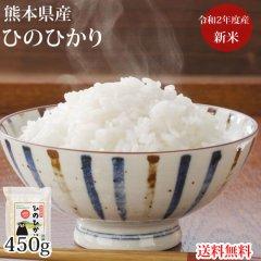 ひのひかり 米 送料無料 お試し 450g 3合 令和2年産 新米 熊本県産 ポイント消化 お米 白米 玄米 コシヒカリ 森のくまさん