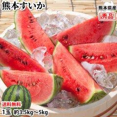 すいか 熊本すいか 送料無料 スイカ 秀品 1玉 約3.5kg〜5kg 熊本県産 西瓜 フルーツ
