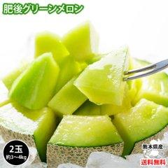 メロン 肥後グリーンメロン 送料無料 2玉 約3〜4kg M〜3L 熊本県産 肥後グリーン
