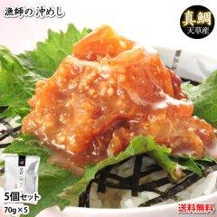 鯛 漁師の沖めし 真鯛 送料無料 70g 5個セット 熊本天草産 海鮮 ギフト 丸木水産 鯛茶漬け