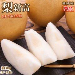 梨 新高 送料無料 秀品 約3kg 5〜8玉 熊本県産 ナシ なし 豊水 秋月