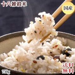 雑穀米 十八雑穀米 送料無料 750g ポッキリ ポイント消化 米 お米 お試し 安心安全の国産 雑穀 十八穀米