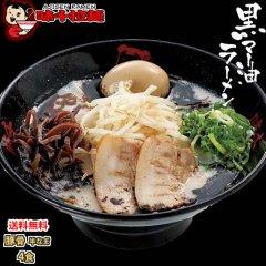 ラーメン 味千ラーメン 黒マー油 豚骨ラーメン 送料無料 4食 半なま麺 お取り寄せ 熊本ラーメン ご当地ラーメン