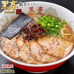 ラーメン 黒亭ラーメン 豚骨ラーメン 送料無料 2食 半なま麺 お取り寄せ 熊本ラーメン ご当地ラーメン