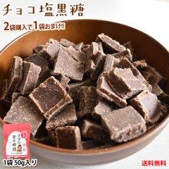 チョコレート チョコ塩黒糖 50g 送料無料 2袋購入で1袋おまけ ママの幸せ時間 お取り寄せ チョコ 洋菓子 黒糖 スイーツ