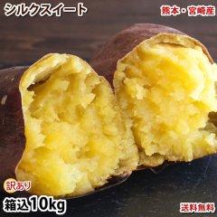 さつまいも シルクスイート 訳あり 10kg 箱込(内容量9kg+補償分500g)  送料無料 熊本県産 サツマイモ 春こがね 紅まさり 焼き芋 芋 いも
