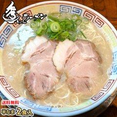 ラーメン 秀ちゃんラーメン 博多ラーメン 送料無料 2食 半生麺 お取り寄せ 豚骨ラーメン ご当地ラーメン