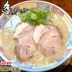 ラーメン 秀ちゃんラーメン 博多ラーメン 送料無料 4食 半生麺 お取り寄せ 豚骨ラーメン ご当地ラーメン