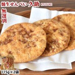 せんべい 焼生せんべい 久助 送料無料 計260g(130g×2袋) 無選別 割れあり  ぬれせんべい 煎餅 米菓 和菓子 お取り寄せ