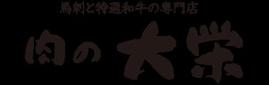 肉の大栄 通販サイト 熊本から全国へ熊本産馬刺し・くまもとあか牛・九州産黒毛和牛専門店