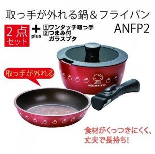ハローキティ 70年代 脱着式のハンドル 鍋&フライパンセット/ANFP2_376214