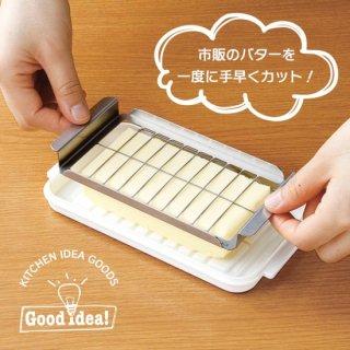 ステンレスカッター付きバターケース 便利な先割れタイプのバターナイフ付き♪/BTG2DX_184512