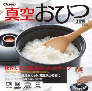 専用ポンプ付き 真空おひつ(3合用)/BOH3_186943