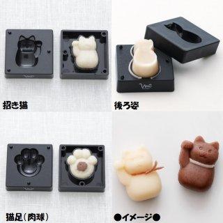 【手作り和菓子シリーズ】●練りきり型(へら付):猫シリーズ●/CWC3S_204319