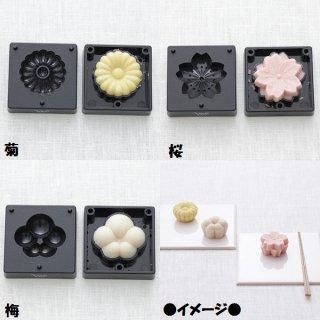 【手作り和菓子シリーズ】●練りきり型(へら付):花シリーズ●/CWFL3S_204333