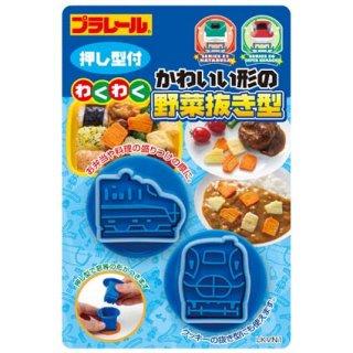【プラレール】野菜抜き型 2個セット/LKVN1_269301