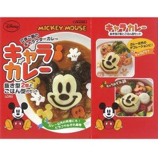 キャラカレーディズニー ミッキーマウス/LCR3_314445