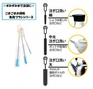 水筒お手入れ 注ぎ口洗い/BRQ1S_370366