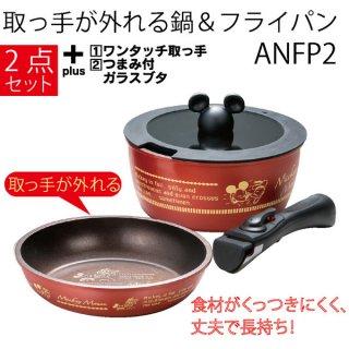 ミッキーマウス 脱着式のハンドル 鍋&フライパンセット/ANFP2_375996
