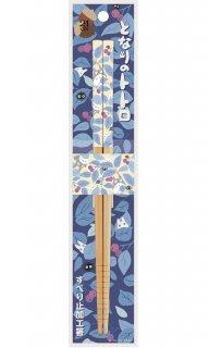 となりのトトロ 木の実 すべり止加工 キャラクター 竹安全箸 21cm/ANT4_384097