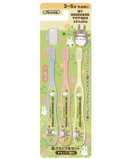 園児用 歯ブラシ 3本セット●トトロ プランツ/TB5T_419881
