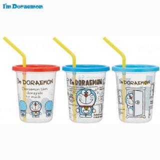 ストロー付 プラスチック製タンブラー 320ml 3個セット I'm Doraemon(アイム ドラえもん)/SIH3ST_445378