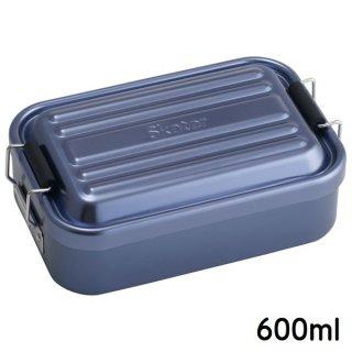 ふんわり盛れる アルミ弁当箱 600ml ダークブルー/AFT6B_451454