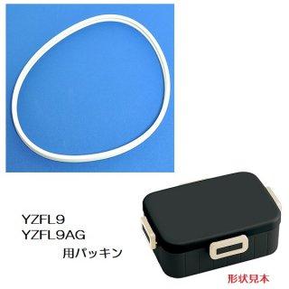 YZFL9/YZFL9AG 専用 弁当箱 パッキン/960826
