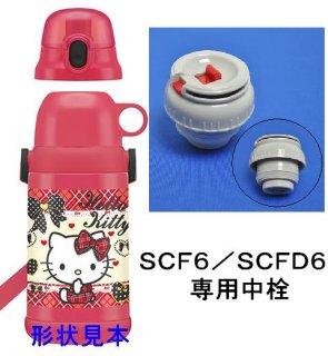 SCFD6 / SCF6 用中栓ステンレス2WAYボトル / コップ飲みステンレスボトル用/137921