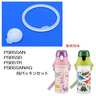 PSB5SAN/PSB5SD/PSB5TR/(PSB5SANAG) 専用 パッキンセット プラスチック製直飲みボトル用/189531