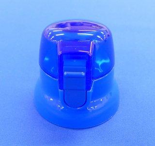 SDS4R /SKDS4R キャップユニット(青) ステンレス2WAYボトル 400ml用/319938