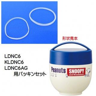 LDNC6 軽量丼ぶりランチジャー用 パッキンセット/339202
