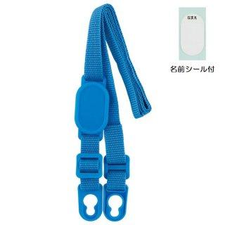STGC6用 肩ベルト(ブルー)2WAY中栓ステンレスボトル用 P-STGC6-SB/342486