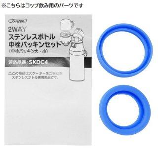 SKDC4用 中栓パッキンセット(コップ飲み用) 軽量コンパクト2WAYステンレスボトル用 P-SKDC4-PS/346002