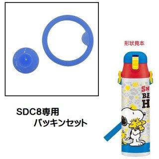 SDC8用 パッキンセット 軽量ワンプッシュステンレスボトル770ml用 P-SDC8-PS/346095