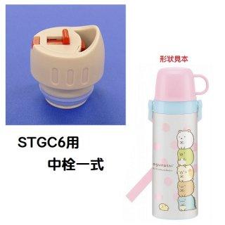 STGC6用 中栓一式 軽量2WAY中栓ステンレスボトル用 P-STGC6-NS/346125
