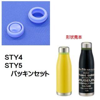 STY4/STY5用 パッキンセット スタイリッシュステンレスマグボトル/346149