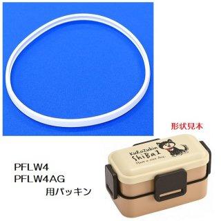 PFLW4/PFLW4AG 専用 弁当箱用 パッキン P-PFLW4AG-FP/556340
