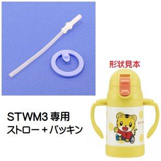 STWM3 ストロー一式+フタパッキンセット 両手ストローステンレスボトル 240ml用/361845