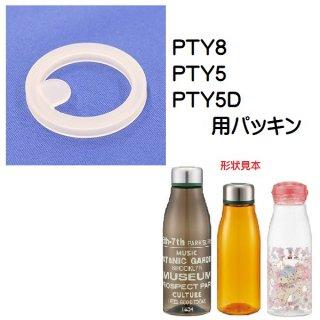 PTY5/PTY8/PTY5D パッキン スタイリッシュブローボトル用/369988