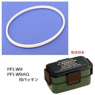 PFLW9/(PFLW9AG) 専用 弁当箱用 パッキン  P-PFLW9-P/378836