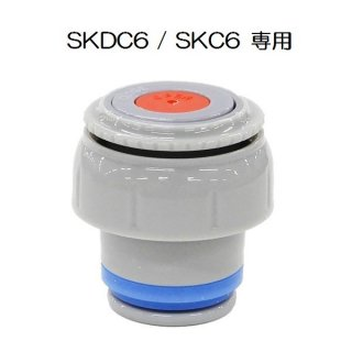 SKC6/SKDC6用 中栓一式 軽量コンパクト2WAYステンレスボトル用 P-SKDC6-NS/446955