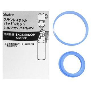 SKC6/SKDC6用 中栓パッキンセット(コップ飲み用) 軽量コンパクト2WAYステンレスボトル用 P-SKDC6-PS/446962