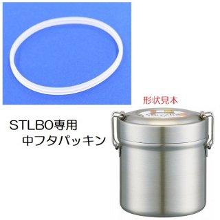 STLB0専用 中フタパッキン 真空ステンレスランチボックス480ml用/481222