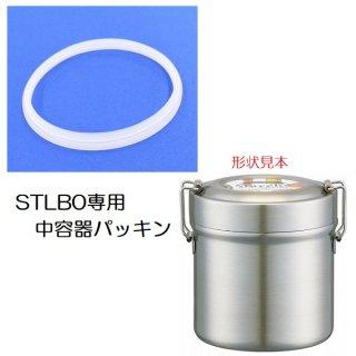 STLB0 中容器パッキン 真空ステンレスランチボックス480ml用/481239
