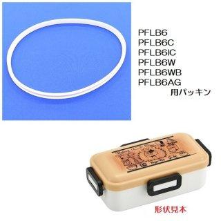 PFLB6/PFLB6C/PFLB6IC/PFLB6W/PFLB6WB/PFLB6AG 専用 弁当箱用 パッキン/556326