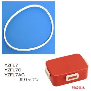 YZFL7/YZFL7C/YZFL7W/YZFL7AG 専用 弁当箱用 パッキン/556388