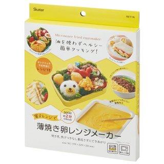 薄焼き卵レンジメーカー ベーシック/RET1N_469633