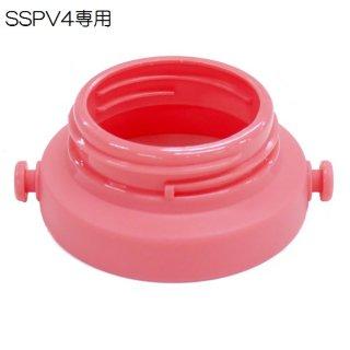 SSPV4用 ショルダーベルトジョイント(ピンク) 3Dストローボトル専用 P-SSPV4-SBJ/518171