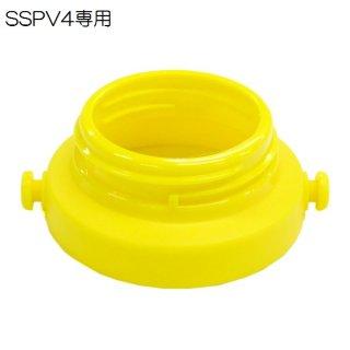 SSPV4用 ショルダーベルトジョイント(黄色) 3Dストローボトル専用 P-SSPV4-SBJ/518188